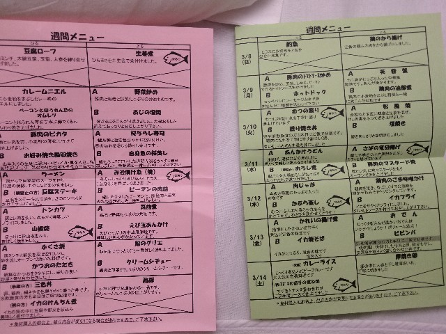 f:id:akihamama:20200317154209j:image