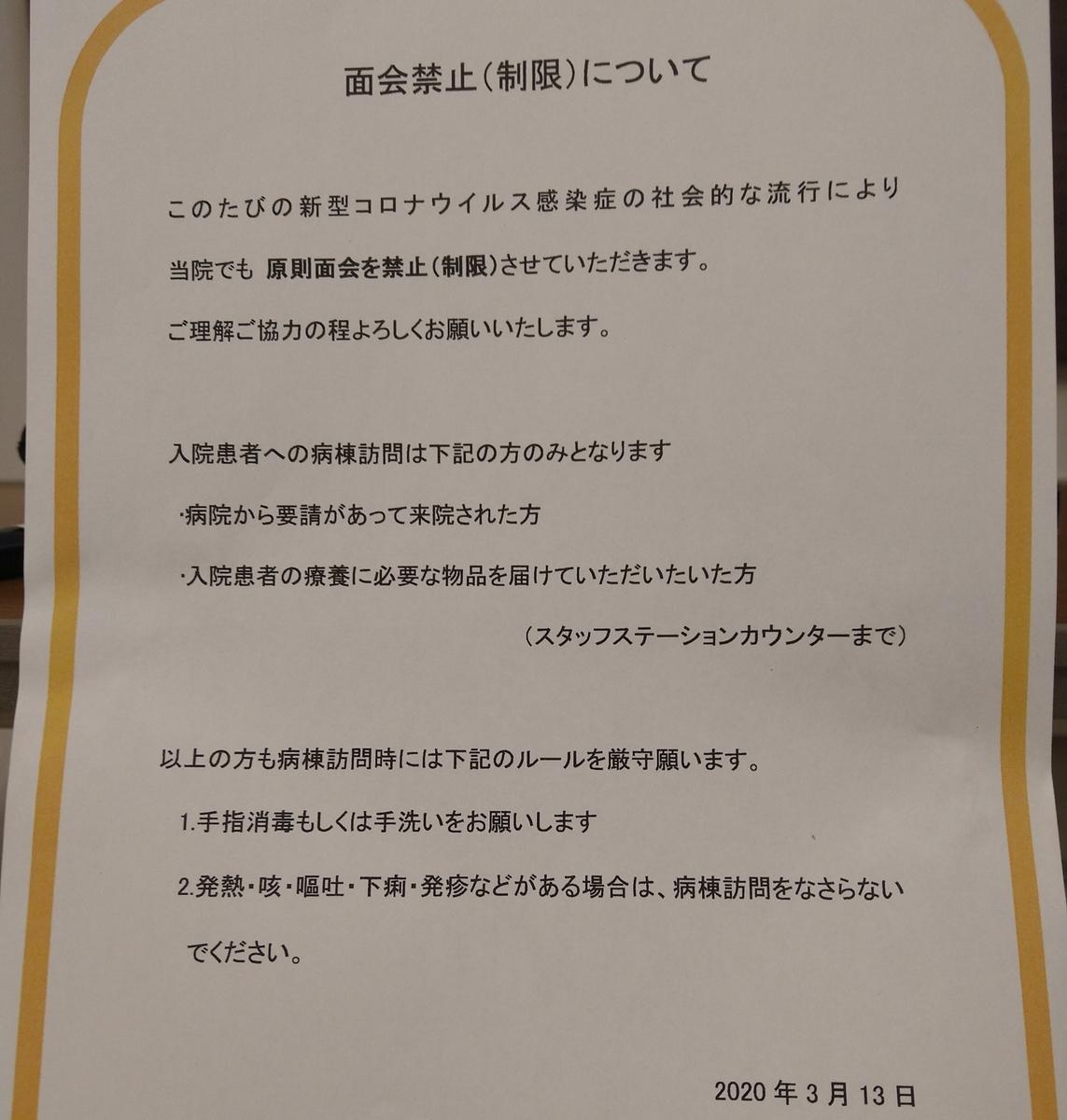 f:id:akihamama:20200320165604j:plain