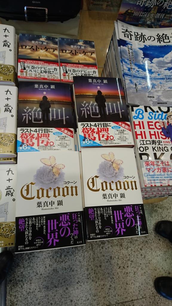 f:id:akihamanaka:20161027095406j:plain