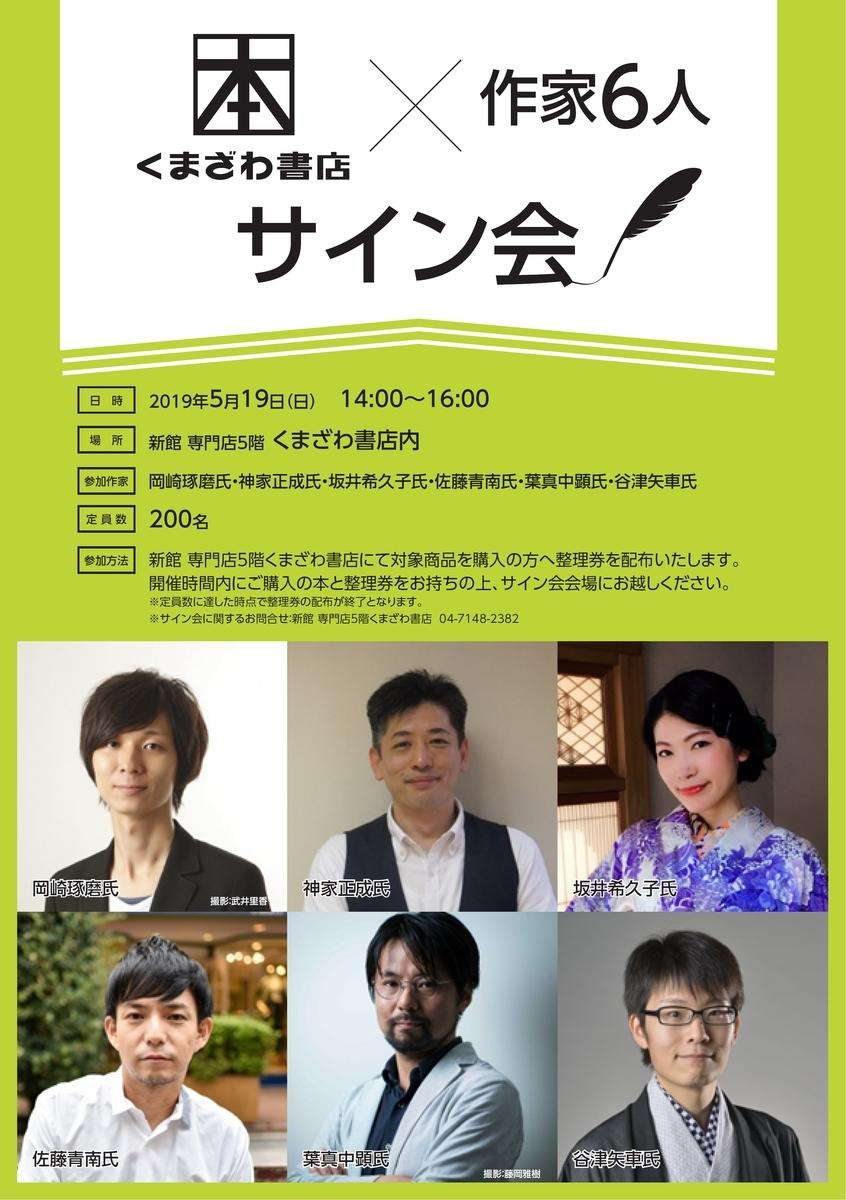 f:id:akihamanaka:20190510223544j:plain