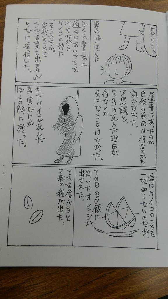 f:id:akihiko810:20171125015945j:plain