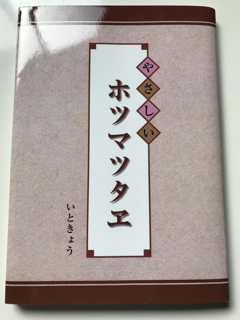 f:id:akihiro53:20181027122307j:plain