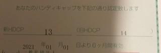 f:id:akihiro_u:20210303231059j:plain