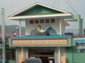 熱海秘宝館