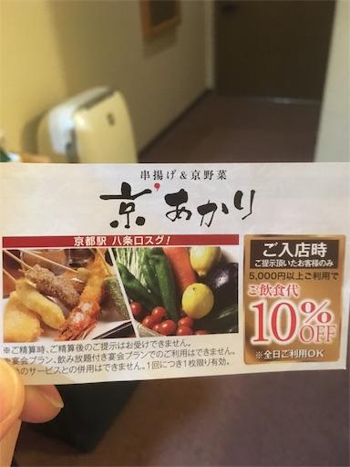 f:id:akihisa-aqua:20180115232118j:image