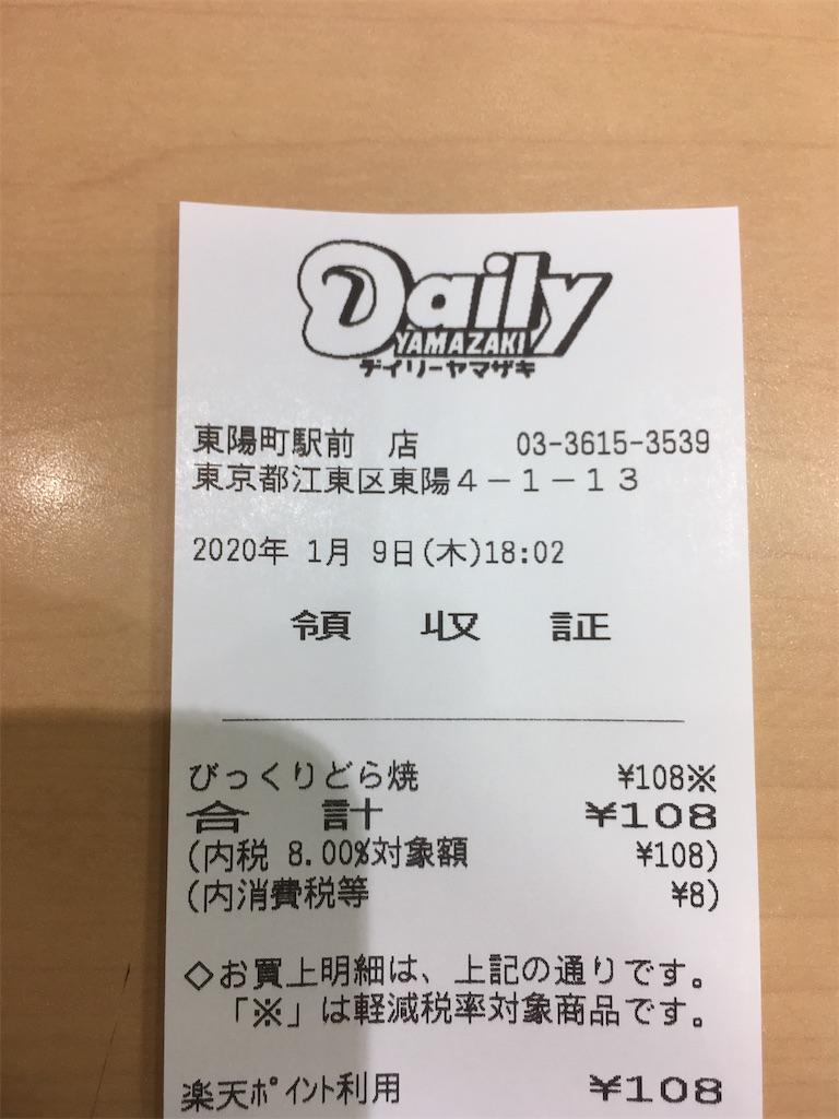 f:id:akihisa-aqua:20200109181949j:image