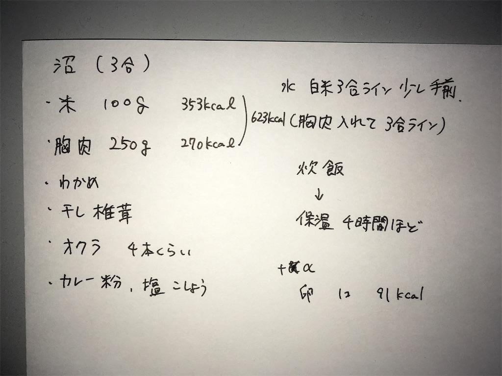 f:id:akihisa-aqua:20200922212601j:image