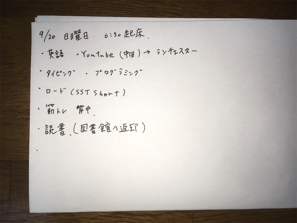f:id:akihisa-aqua:20200922212623j:image
