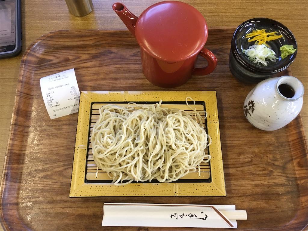 f:id:akihisa-aqua:20210118083243j:image