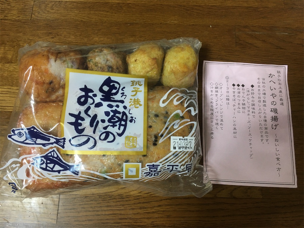 f:id:akihisa-aqua:20210321224810j:image