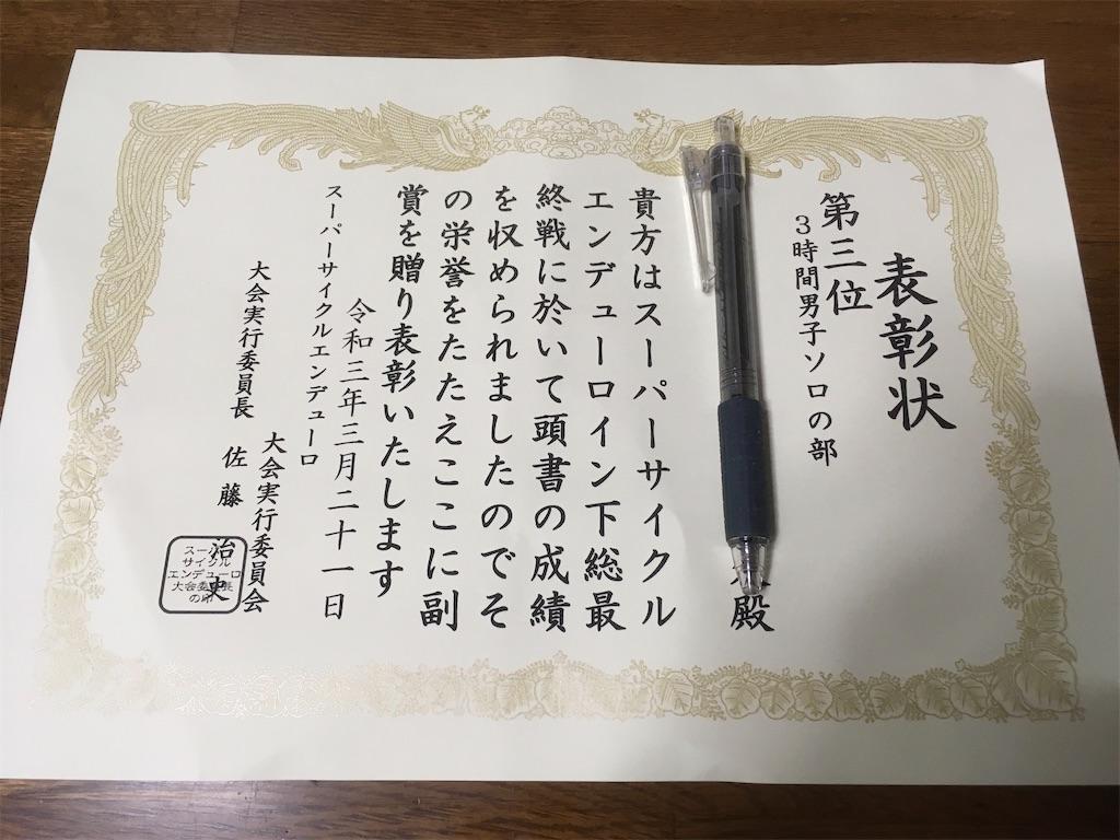 f:id:akihisa-aqua:20210321224904j:image