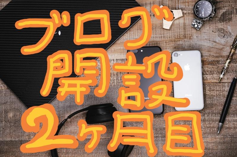 f:id:akihito1129:20190401190806j:plain