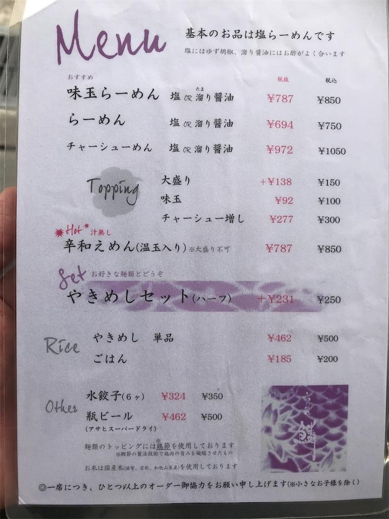 f:id:akihito1129:20190503142527j:image