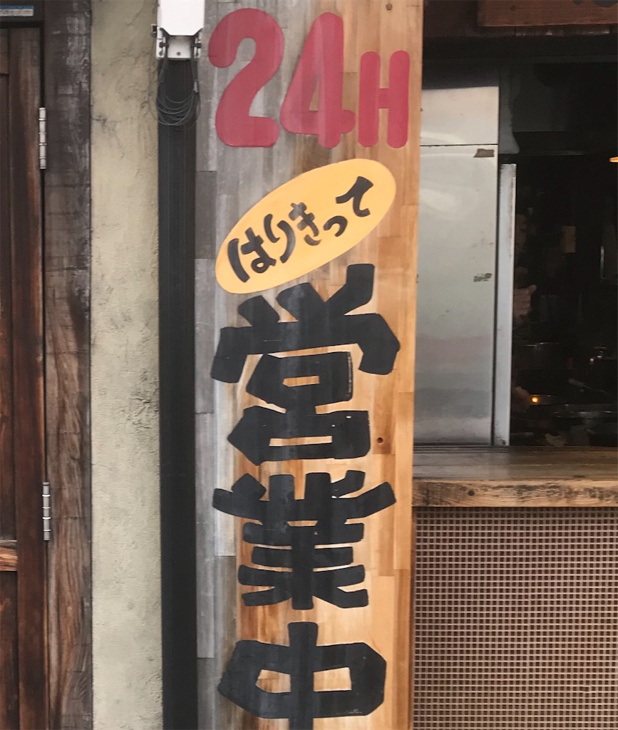 f:id:akihito1129:20190506142036j:image