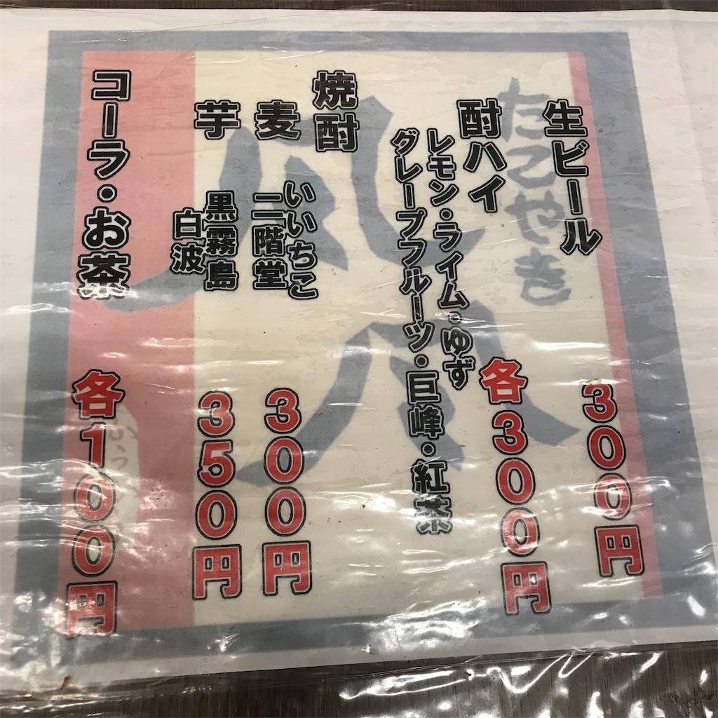 f:id:akihito1129:20190729150031j:image