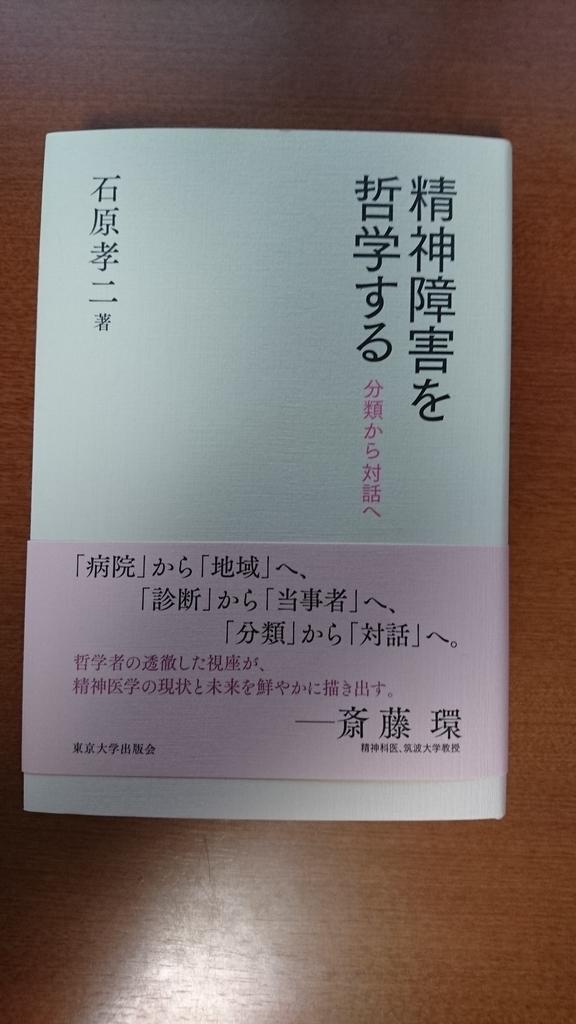 f:id:akihitosuzuki:20180921172040j:plain