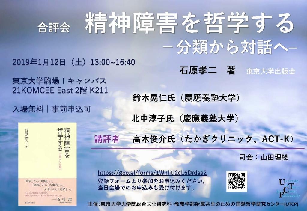 f:id:akihitosuzuki:20181206151855j:plain
