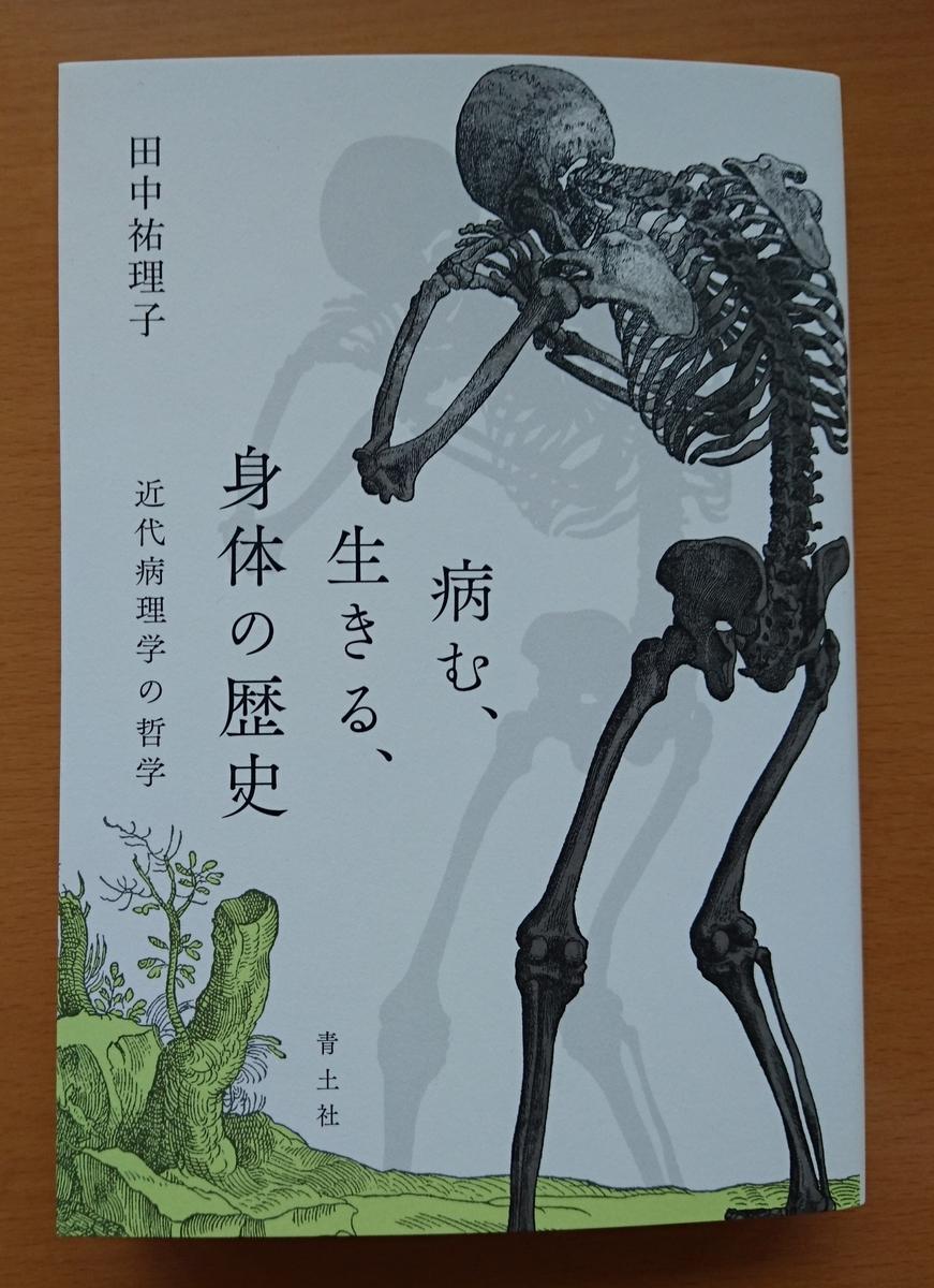 f:id:akihitosuzuki:20190528163938j:plain