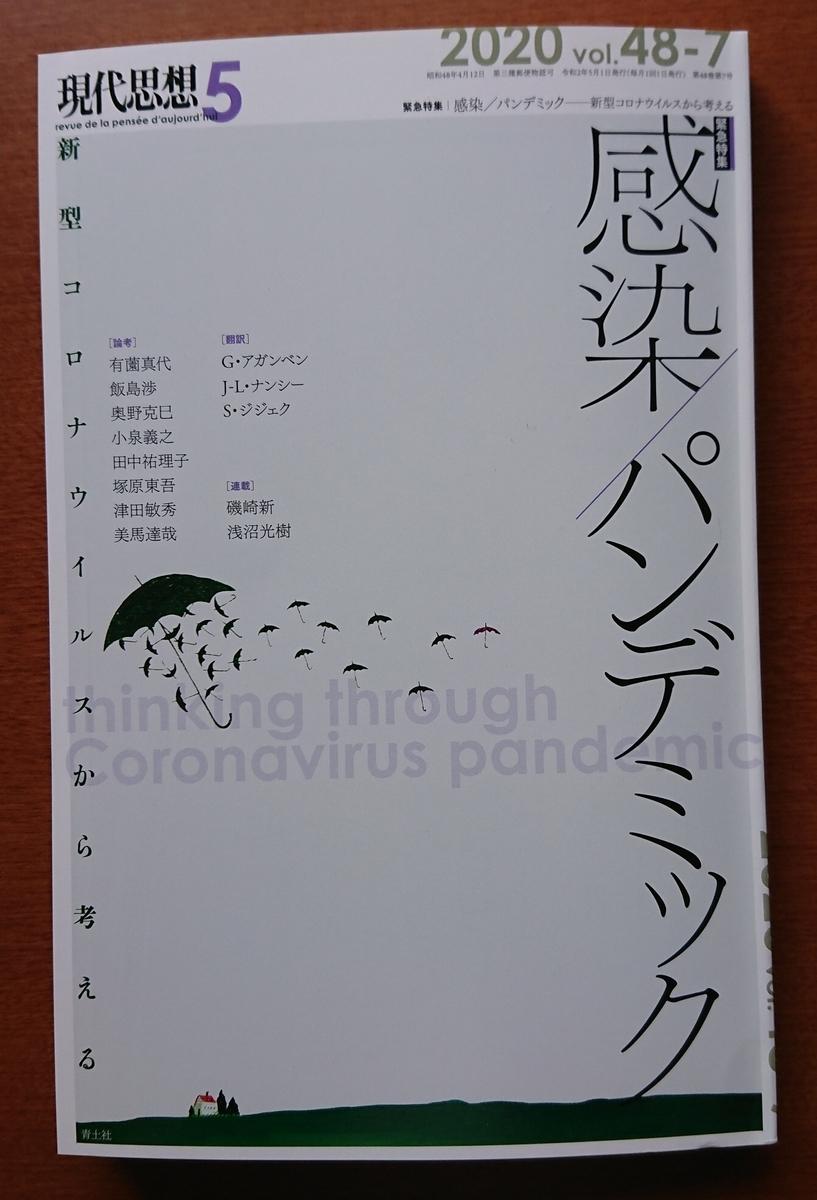 f:id:akihitosuzuki:20200502083933j:plain