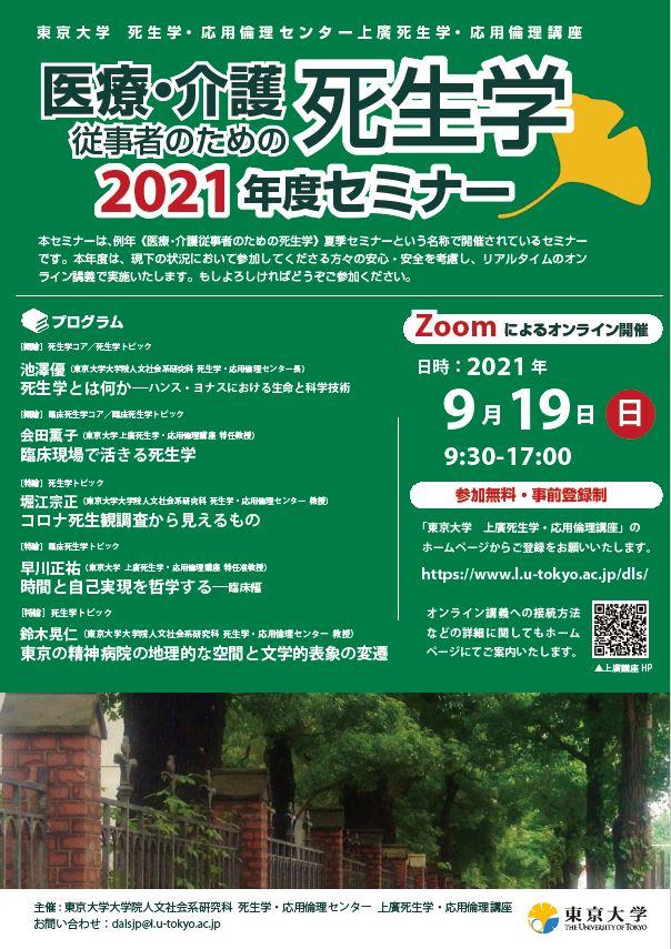 f:id:akihitosuzuki:20210805065647j:plain