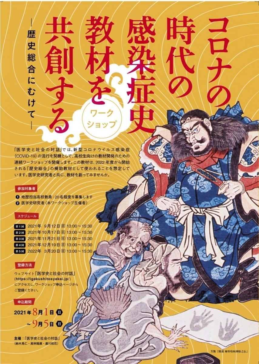 f:id:akihitosuzuki:20210809181054j:plain