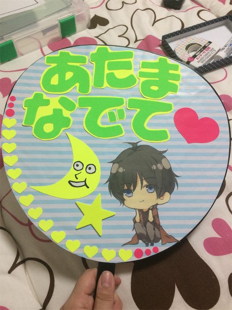 f:id:akiho1994:20171016222755j:image