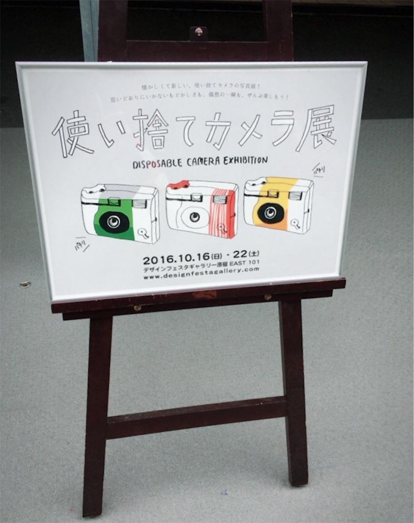 f:id:akiiiita03:20161029200014j:image