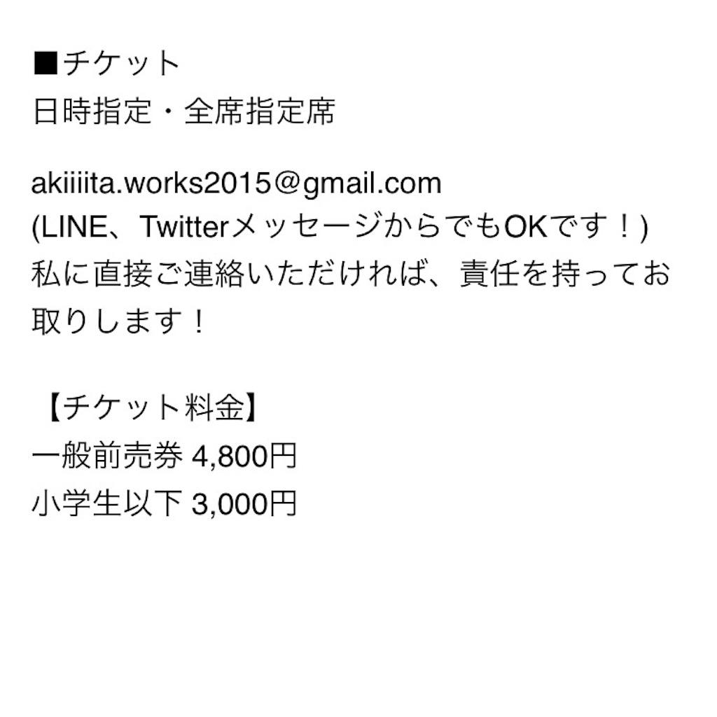 f:id:akiiiita03:20170723124825j:image