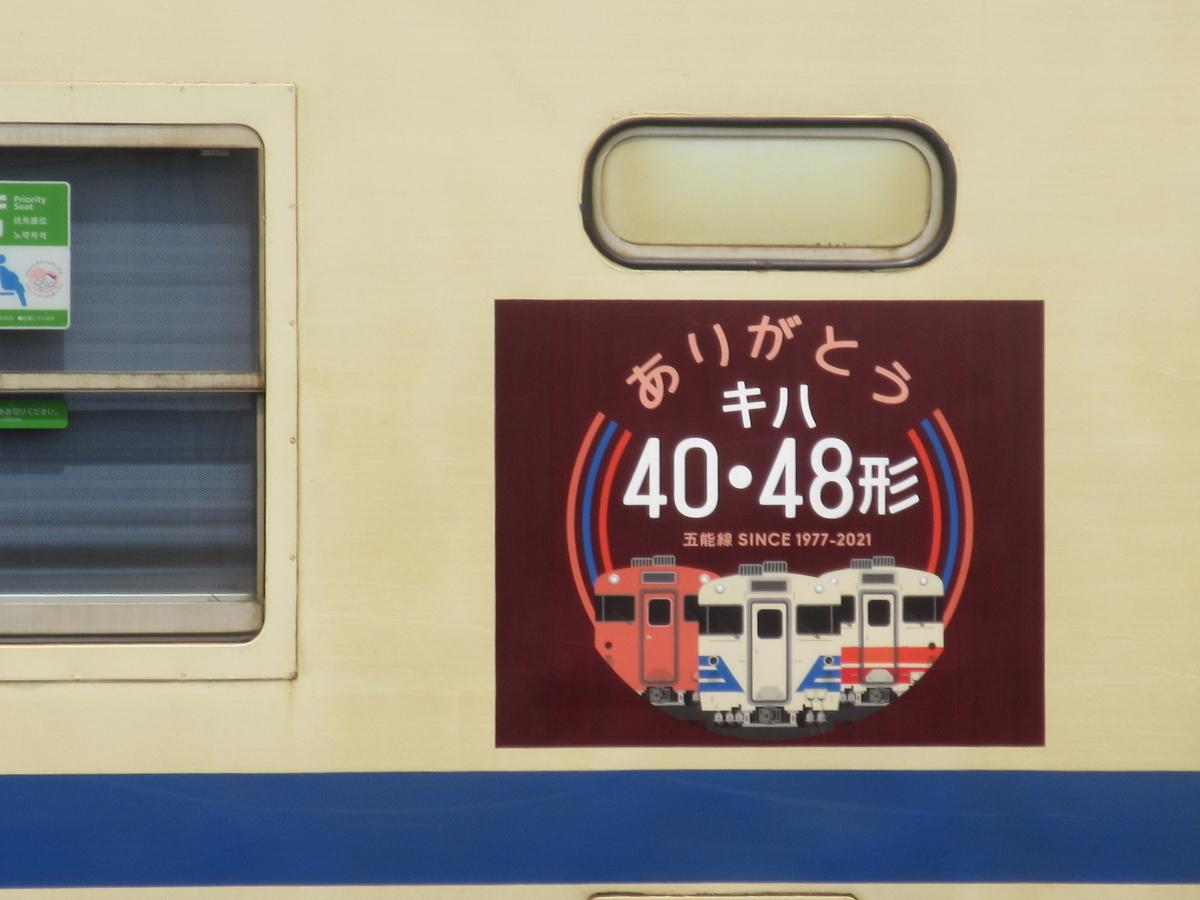 f:id:akiisokamiiijimatoritetu:20210505165827j:plain