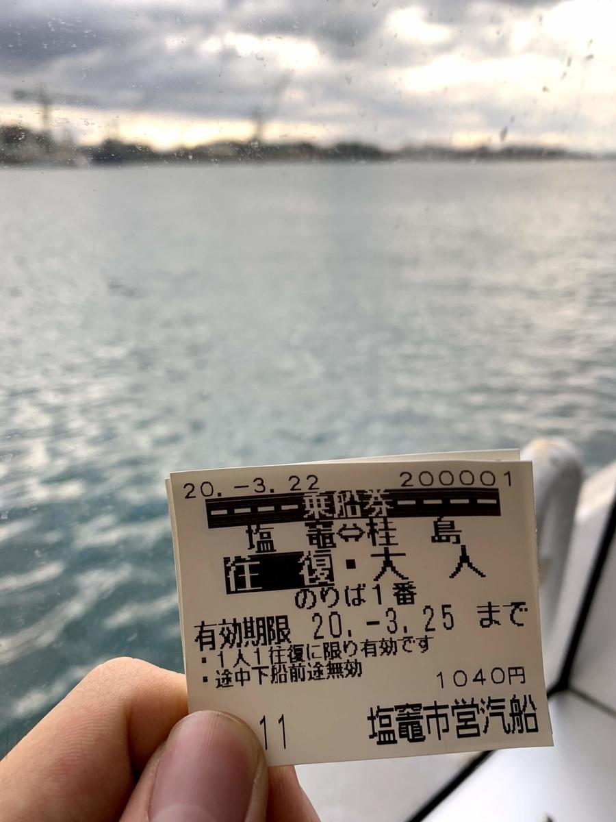 f:id:akijironotabi:20200612165044j:plain