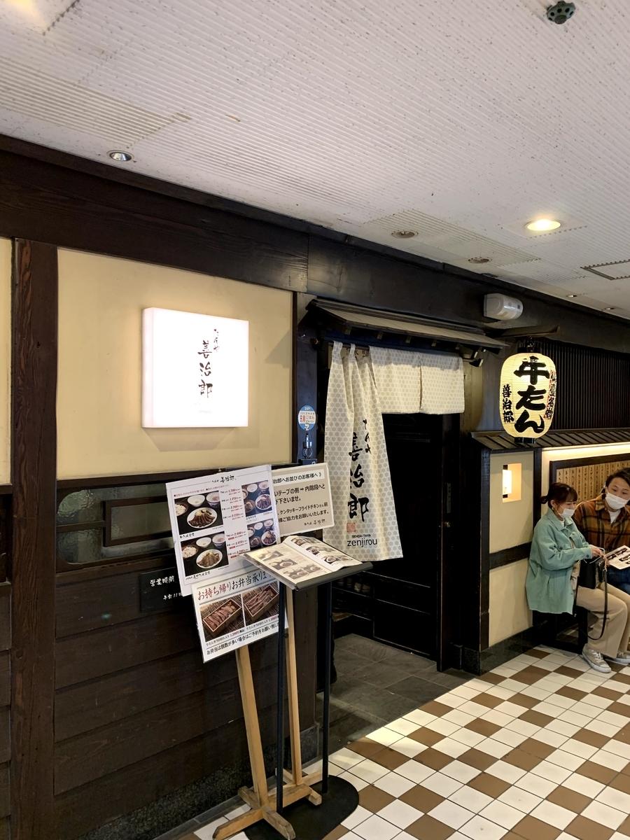 f:id:akijironotabi:20200613033720j:plain