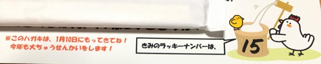 f:id:akika-ainoarukurasu:20161228195157j:plain