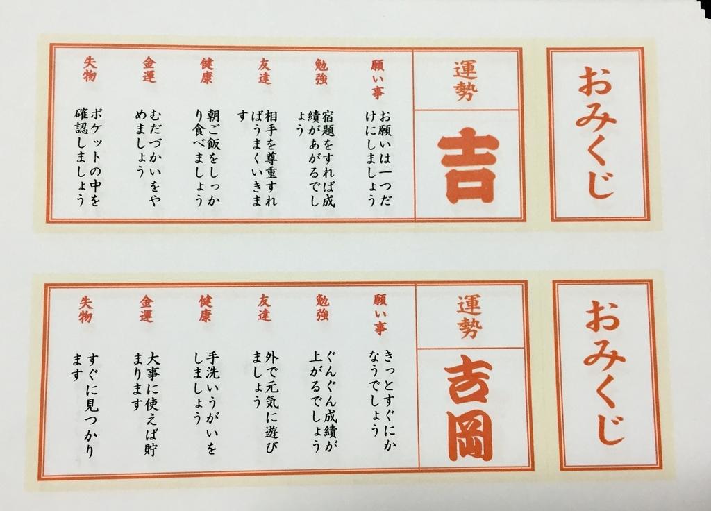 f:id:akika-ainoarukurasu:20190107232151j:plain