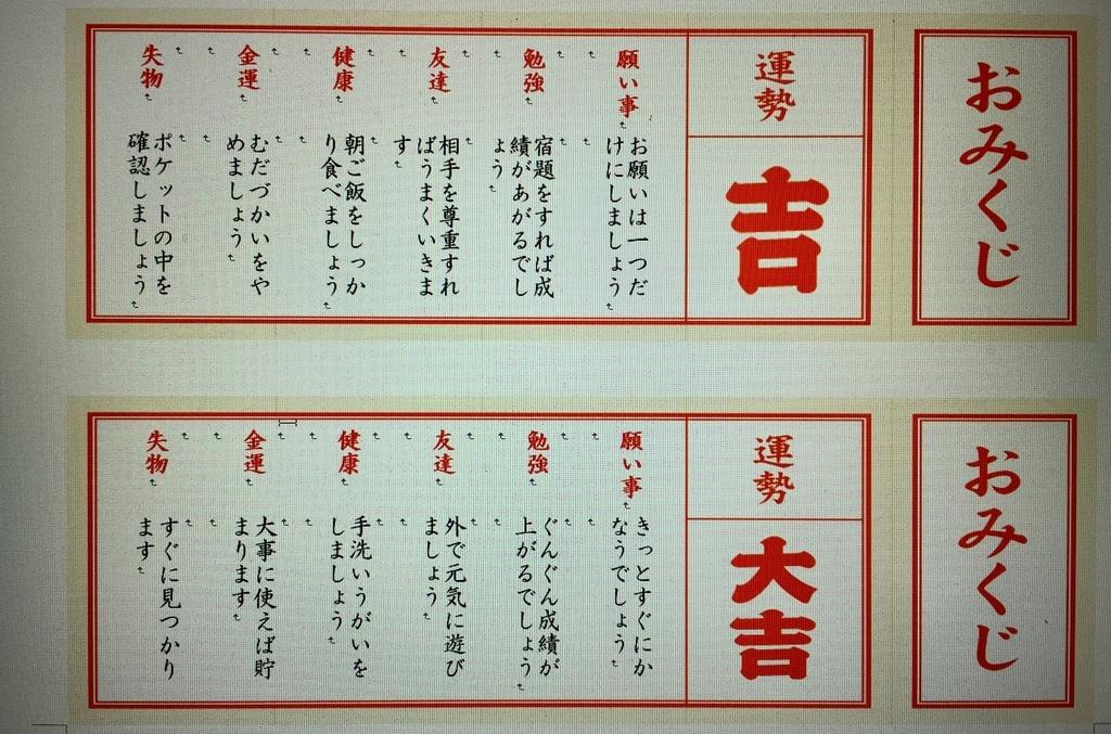 f:id:akika-ainoarukurasu:20190107232220j:plain
