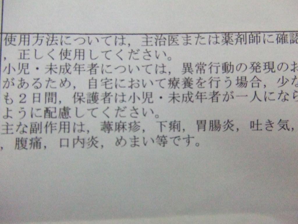 f:id:akikazemomiji-room:20180310175145j:plain