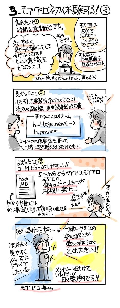 f:id:akiko-pusu:20191205145035j:plain