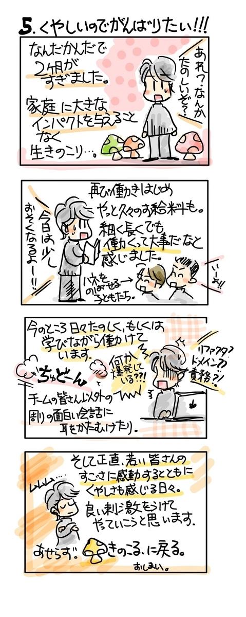 f:id:akiko-pusu:20191205145134j:plain