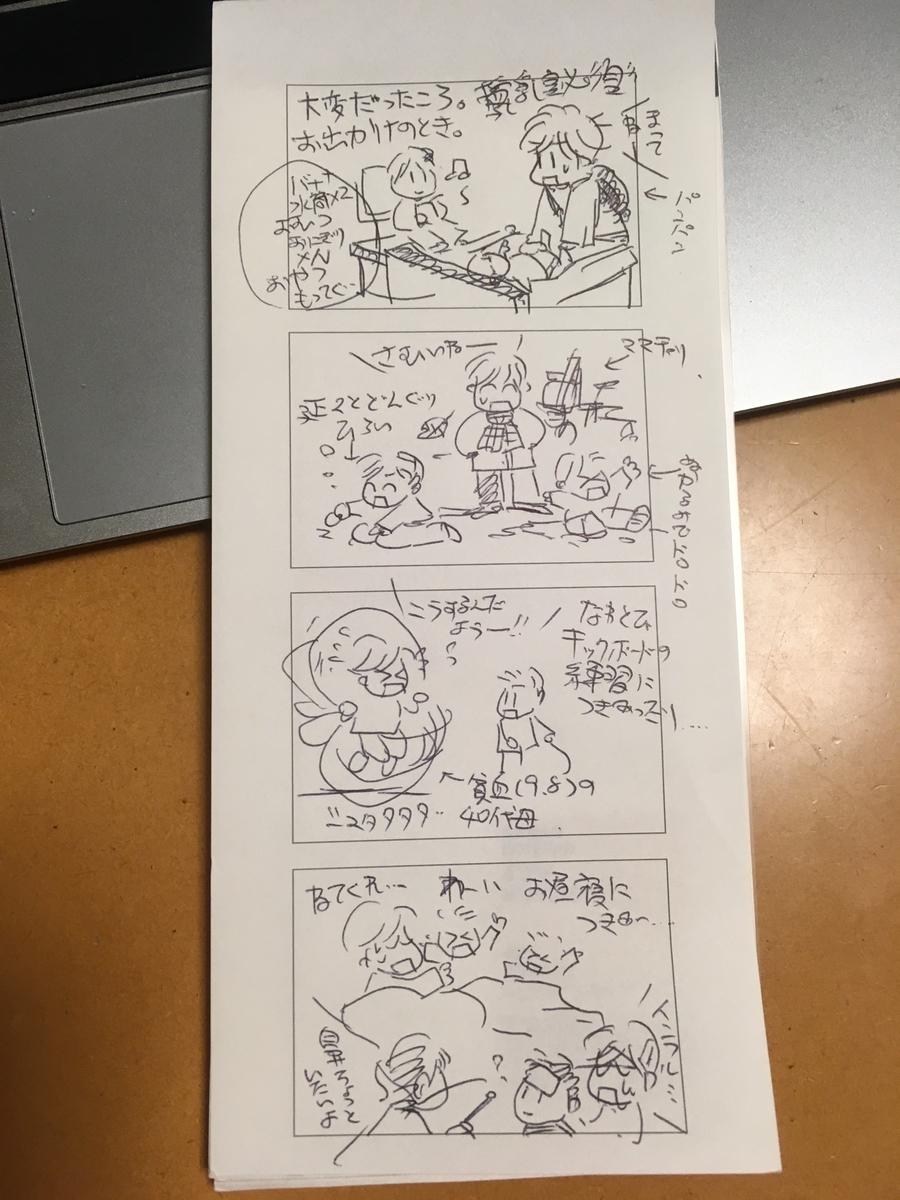 f:id:akiko-pusu:20191215185503j:plain