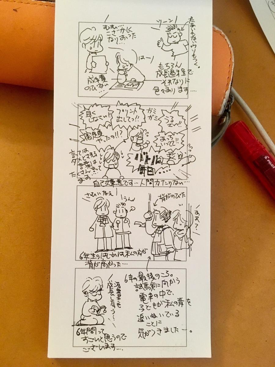 f:id:akiko-pusu:20191215185742j:plain