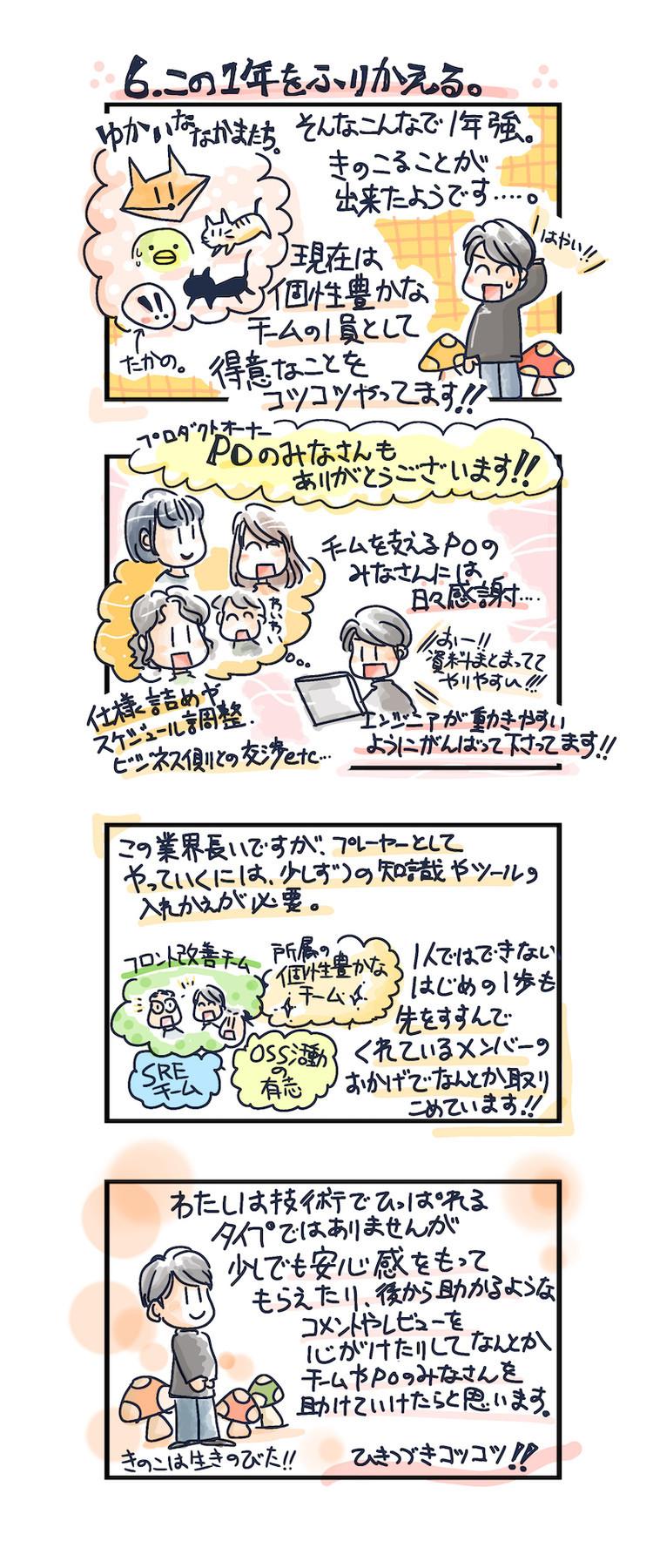 f:id:akiko-pusu:20201201182705j:plain