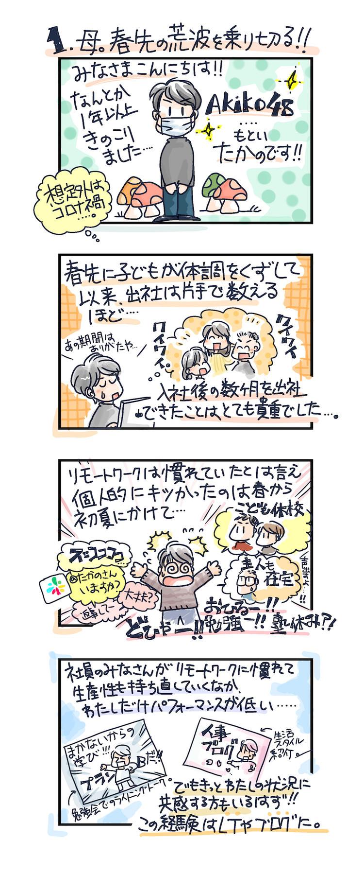 f:id:akiko-pusu:20201201182744j:plain