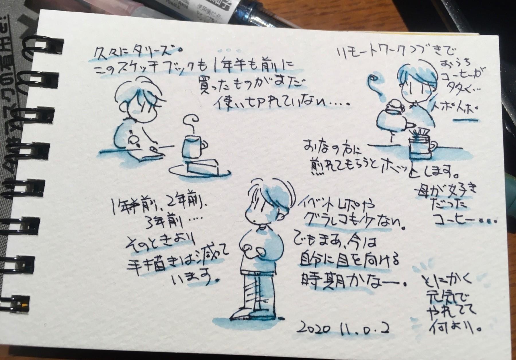 f:id:akiko-pusu:20201213001245j:plain