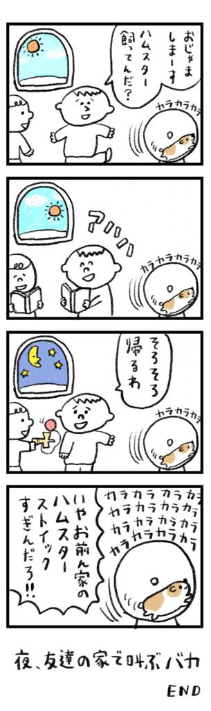 f:id:akikomasuda:20180120041203j:plain