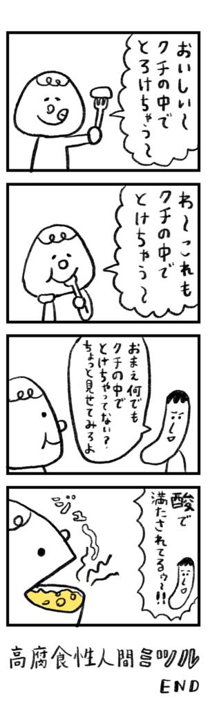 f:id:akikomasuda:20180120041240j:plain