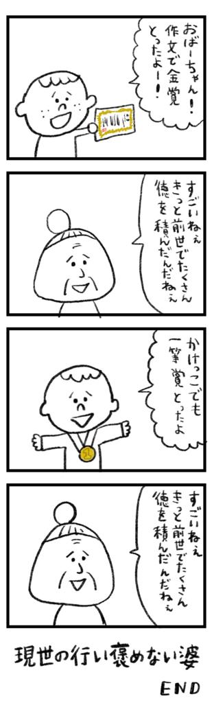 f:id:akikomasuda:20180120041255j:plain