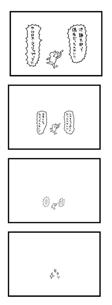 f:id:akikomasuda:20181103014317j:plain
