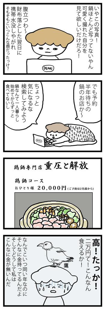 f:id:akikomasuda:20181103021243j:plain