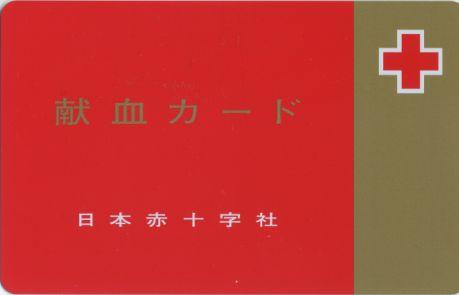 Kenketsucard1_3