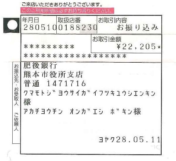 f:id:akikomusic:20160511143027j:plain