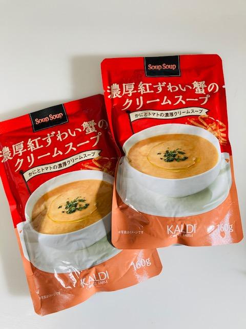濃厚紅ずわい蟹のクリームスープ